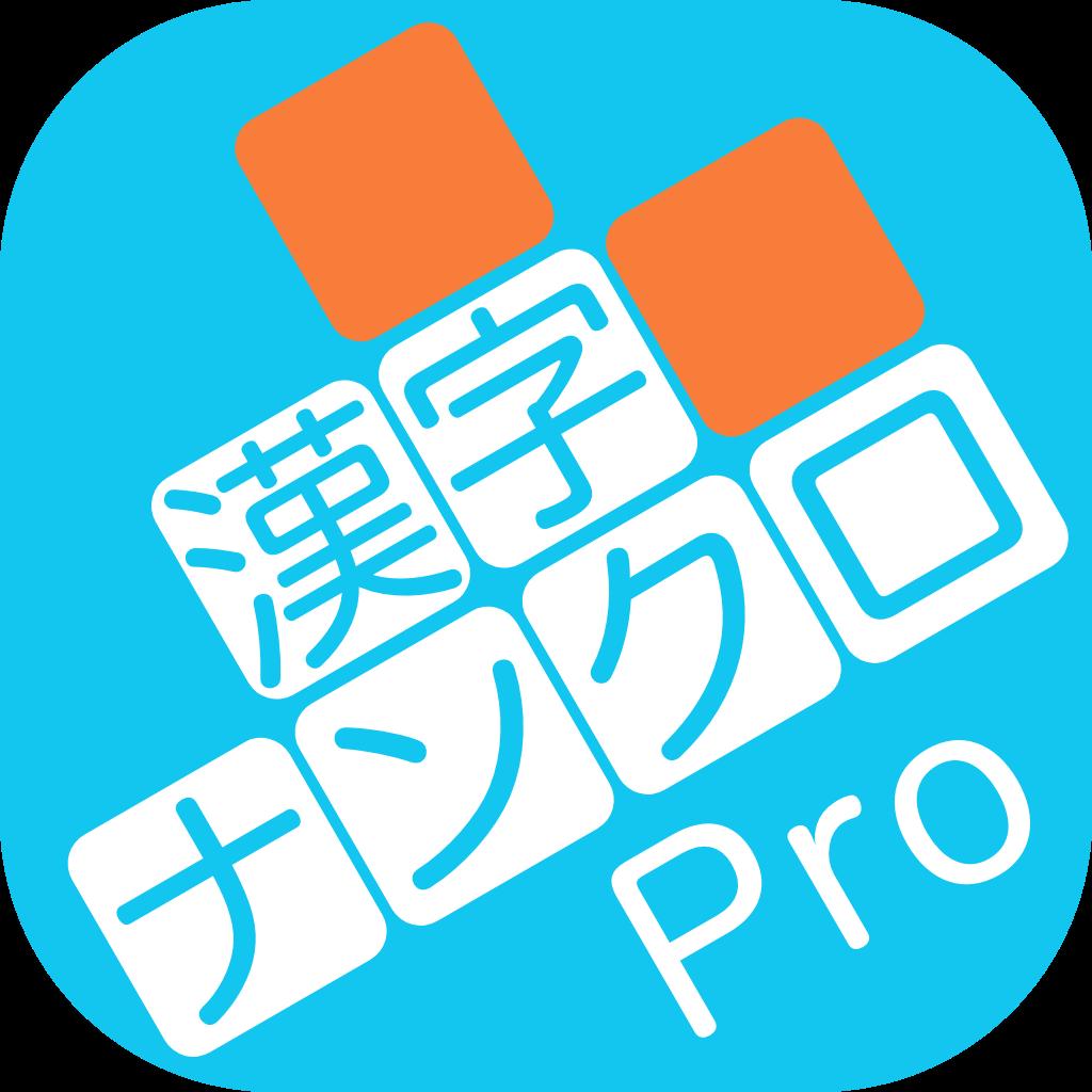 漢字ナンクロPro