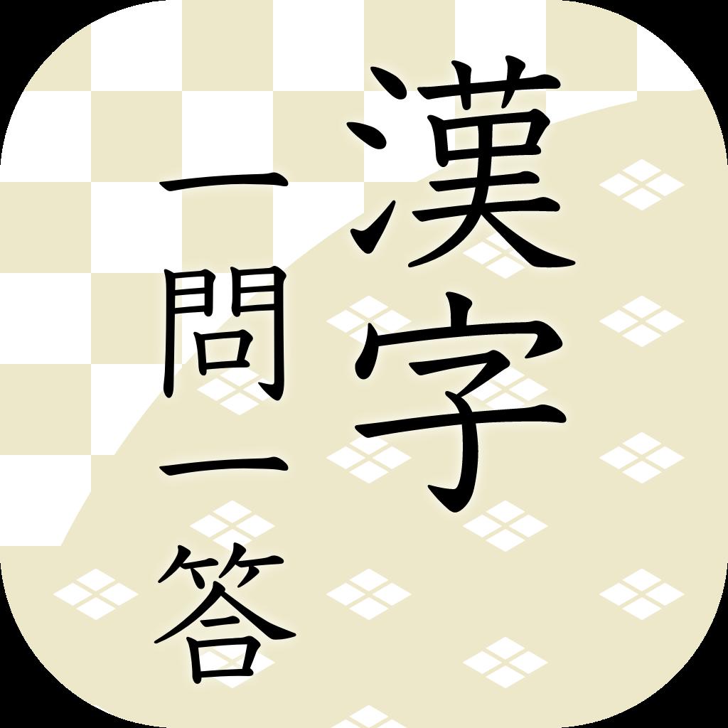 漢字読みクイズ